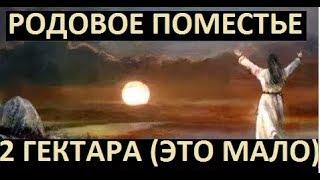 ДВА ГЕКТАРА - МАЛОЕ ПОМЕСТЬЕ! 19.10.2017.