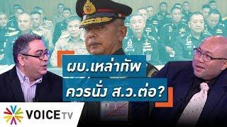 """Talking Thailand - """"ผบ.เหล่าทัพ"""" ควรเป็น ส.ว.ต่อ?..""""อ.พิชญ์"""" ชี้! ช่วยกัน ผบ.ทบ. นั่งนายกฯ"""