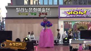 '유정천리'(박재홍 원곡) 가수 최연해 밀라노문화예술단
