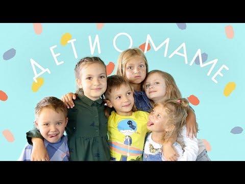 ДЕТИ РАССКАЗЫВАЮТ О МАМЕ | STAY KIDS