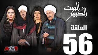 الحلقة السادسة و الخمسون 56- مسلسل البيت الكبير|Episode 56 -Al-Beet Al-Kebeer