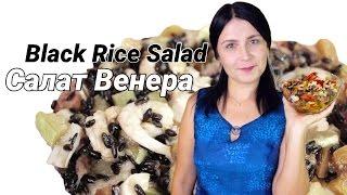 Салат Венера - салат с чёрным рисом и морепродуктами / Black rice salad Venere ♡ English subtitles