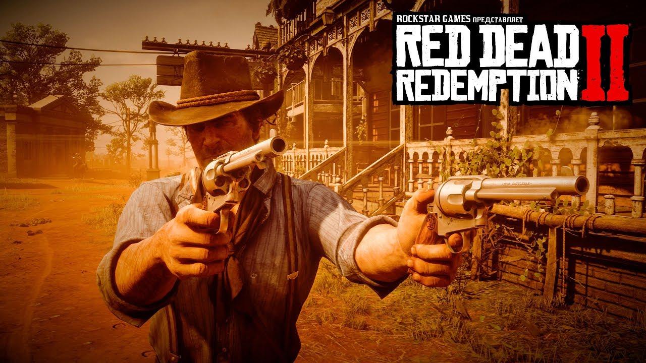 Red Dead Redemption 2 трейлер игры