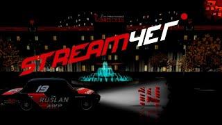 STREAM 14 Тестим новое обновление + игра на выбор    Russian Rider Online