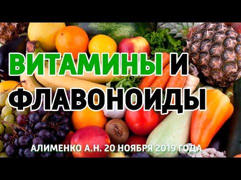 Витамины и флавоноиды. Алименко А.Н. (20.11.2019)