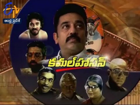Kamal Hasan | Margadarshi | 9th October 2016 | Full Episode | ETV Andhra Pradesh