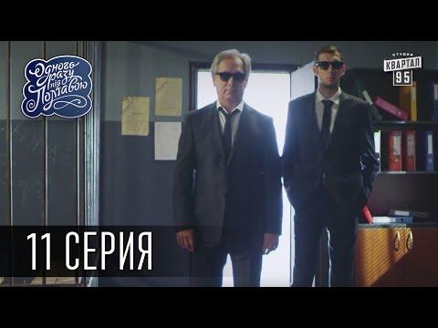 Однажды под Полтавой / Одного разу під Полтавою - 2 сезон, 11 серия   Молодежная комедия
