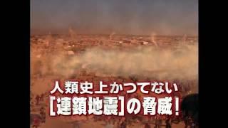 『合衆国壊滅 M10.5』 予告編