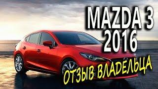 видео КАСКО на Mazda 3 hatchback