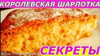 видео Шарлотка с яблоками в духовке: лучшие рецепты с фото