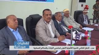 تغطيات عدن | الحفل الختامي لللدورة التأهيلية الأولى لمنتسبي النيابات والمحاكم العسكرية