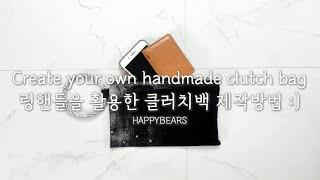 링 핸들을 활용한 클러치백 만들기/made by. Ha…
