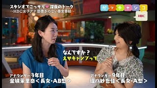 トークテーマは「夏にやりたいこと」…のはずが、話は堰八紗也佳アナが幼...