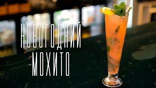 Новогодний мохито [Cheers! | Напитки]