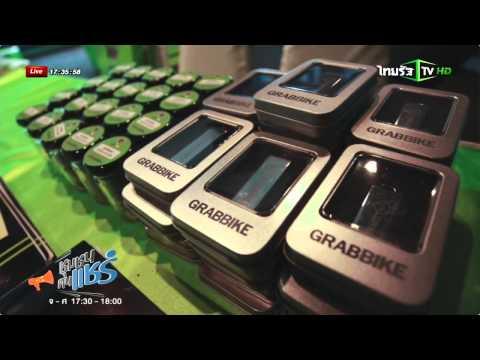 Thai Rath TV - GrabBike Launch