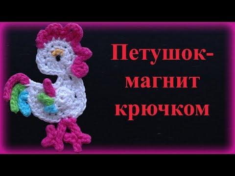 DIY - Вяжем крючком Петуха - символ 2017 года. Поделки к Новому году.