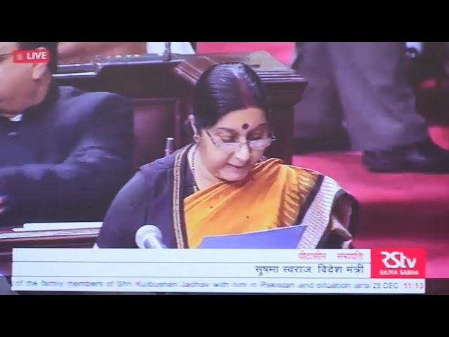 Sushma Swaraj Latest speech,Kulbhushan Jadhav :Surya Samachar