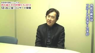 猿谷紀郎「夕星(ゆふつづ)のささめき」  (全音「四人組コンサート」2013)