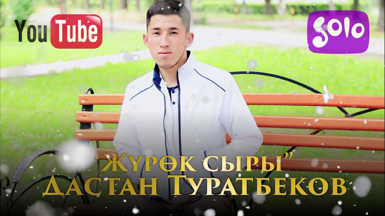 Дастан Туратбеков - Журок сыры / Жаны 2018
