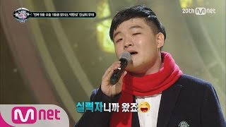 [ICanSeeYourVoice2] 9th in Korea&1st grade in CSAT with Naul's voice? EP.10 20151224