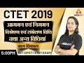 CTET 2019 | बाल विकास | आगमन एवं निगमन | विश्लेषण एवं संश्लेशण विधि तथा अन्य विधियां