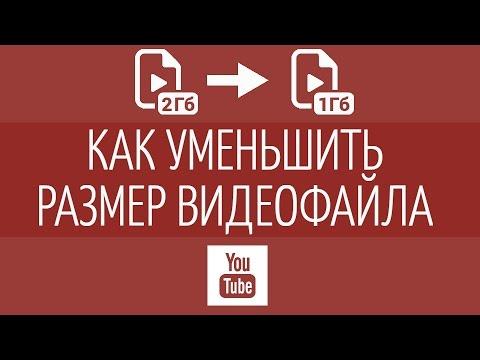 Как уменьшить видео онлайн
