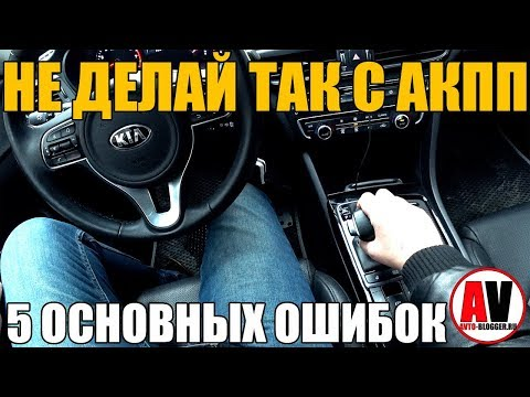 видео: 5 ошибок ПРИ ВОЖДЕНИИ на автомате (АКПП)!