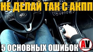 Фото 5 ошибок ПРИ ВОЖДЕНИИ на автомате АКПП
