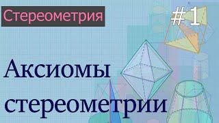Стереометрия для ЕГЭ: 1 - аксиомы стереометрии