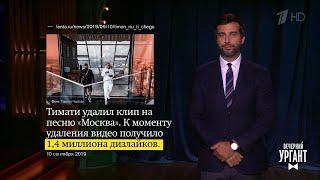 Об извинениях Тимати и Гуфа, выступлении Димы Билана и подарке Александру Лукашенко от Илона Маска.