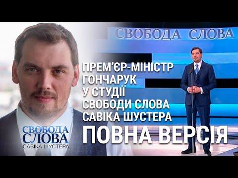 Прем'єр Гончарук у студії Свободи Слова Савіка Шустера: повна версія