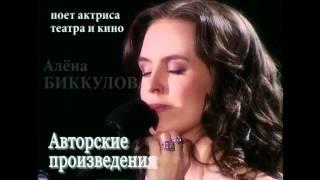 Сольный концерт Алёны Биккуловой – 27 апреля