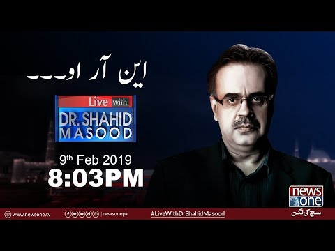 with DrShahid Masood  9-February-2019  Pm Imran Khan  NRO  Badmashiya
