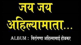 जय जय अहिल्यामाता । Ahilyadevi Holkar Song 4