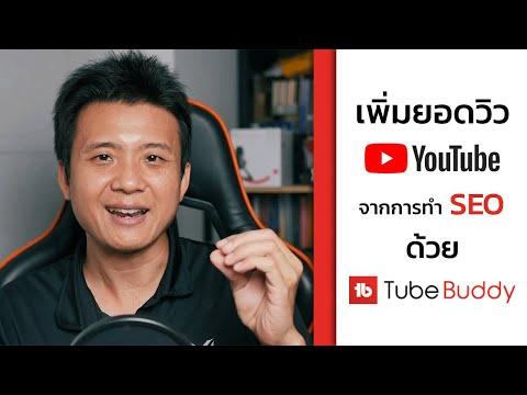 เพิ่มยอดวิว Youtube จากการทำ SEO ด้วย TubeBuddy