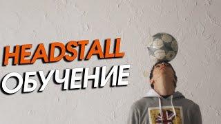Футбольный Фристайл Обучение #3. Удержание мяча на голове (headstall)