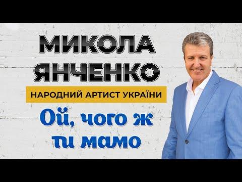 Ой, чого ж ти мамо - Микола Янченко (Українські пісні, Ліричні пісні)