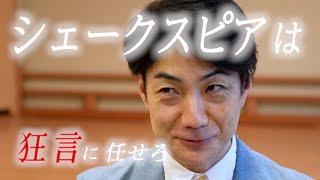 野村萬斎さんが再現 狂言とシェークスピアの「声」の違いって?