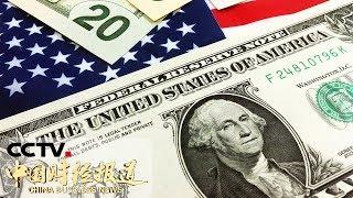 [中国财经报道] 王冠:美联储再次降息 全球货币失重加速   CCTV财经