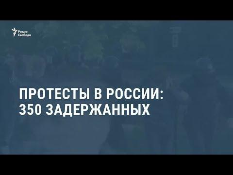Протесты в России: