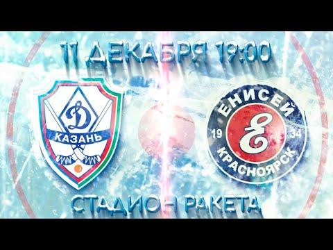"онлайн ""Динамо-Казань"" ( г.Казань ) VS  ""Енисей"" ( г.Красноярск)"