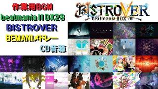 【作業用BGM】beatmania ⅡDX28-BISTROVER- メドレー 22曲[弐寺]