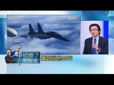 自我膨脹?解放軍自認'武器強'能輕取台灣 美國防情報局示警!|【鄭知道了。先知道】20190120|三立iNEWS