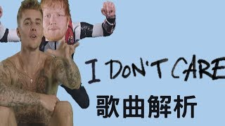 紅髮艾德Ed Sheeran u0026 小賈斯汀Justin Bieber - 我不在乎I Don't Care➤歌曲解析,三分鐘帶你了解這首歌