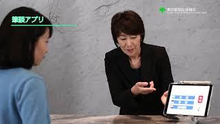 ICTによる聴覚障害者コミュニケーション支援事業PR動画