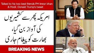 Talked To His Two Best Friends Pm Imran Khan Andamp Modi  Donald Trumpand39s Tweet