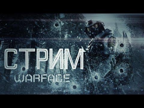 Warface стрим: Играем FaceIT, RM, Пабы ( РАЗДАЧА КРЕДИТОВ В ОПИСАНИИ) thumbnail