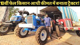 10 वीं फेल किसान करता आधी कीमत में ट्रैक्टर तैयार|Tractor Modification in Kaithal Haryana india