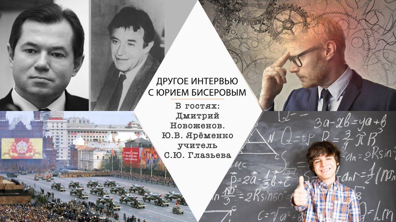 Ю.В. Яременко - учитель Глазьева. Как задача о добавлении крахмала в колбасу привела к новой теории?