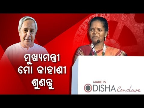 Make In Odisha Conclave 2018: Inspirational Speech By Woman SHG Member From Sundergarh